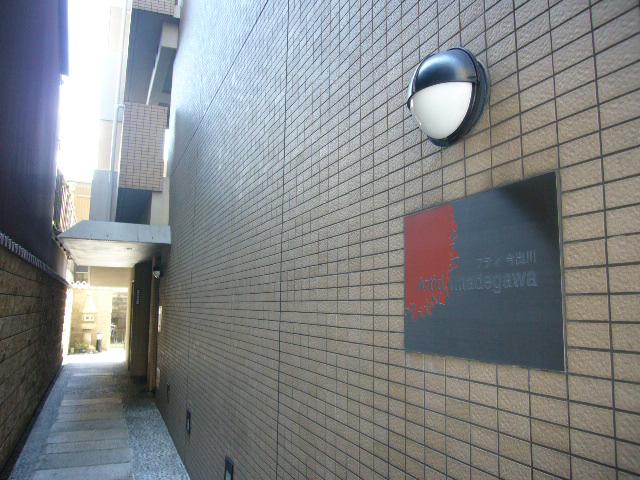 物件番号: 1075908350 アティ今出川  京都市上京区元北小路町 1K マンション 外観画像
